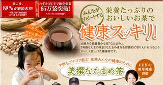 なたまめ茶.png